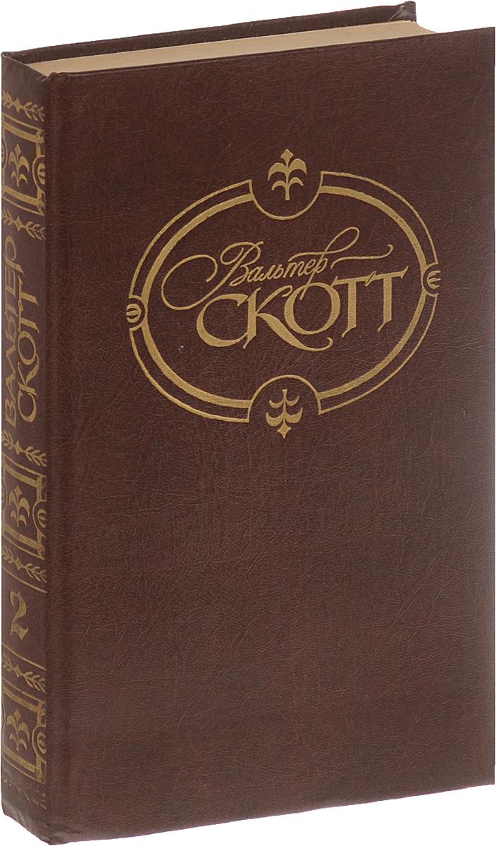 Вальтер Скотт. Собрание сочинений. В 22 томах. Том 2. Гай Мэннеринг