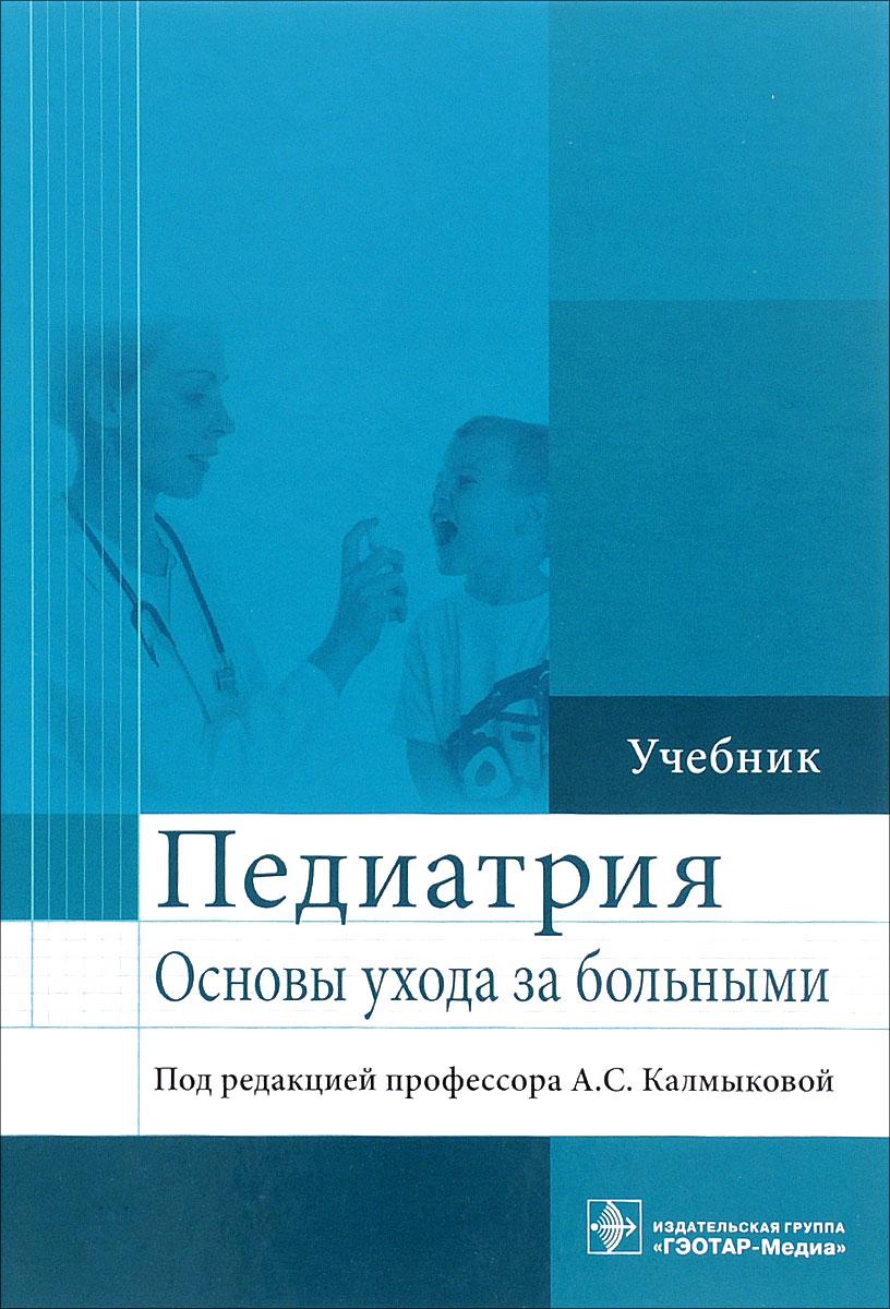 Педиатрия. Основы ухода за больными. Учебник