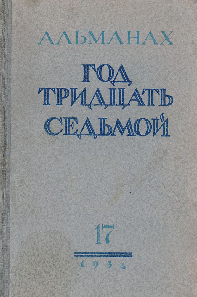 Zakazat.ru: Альманах Год тридцать седьмой. Выпуск 17