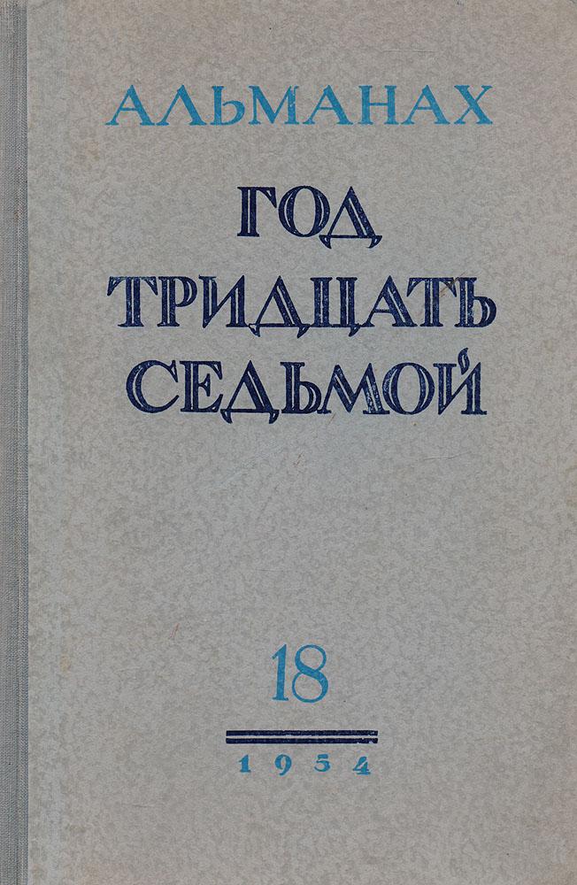 Zakazat.ru: Альманах Год тридцать седьмой. Выпуск 18