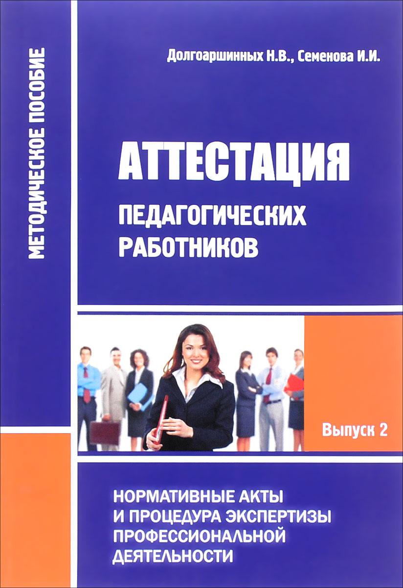 Аттестация педагогических работников. Нормативные акты и процедура экспертизы профессиональной деятельности