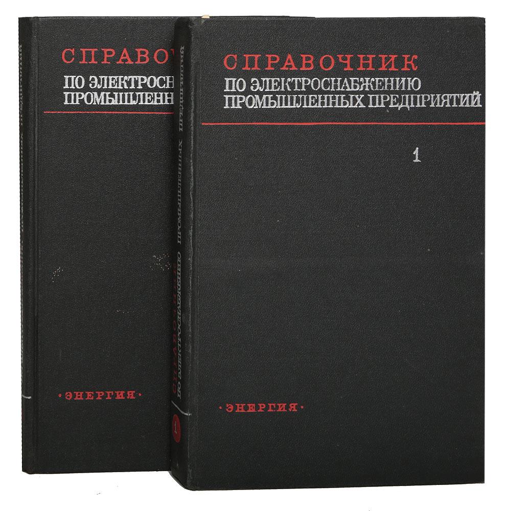 Справочник по электроснабжению промышленных предприятий (комплект из 2 книг)