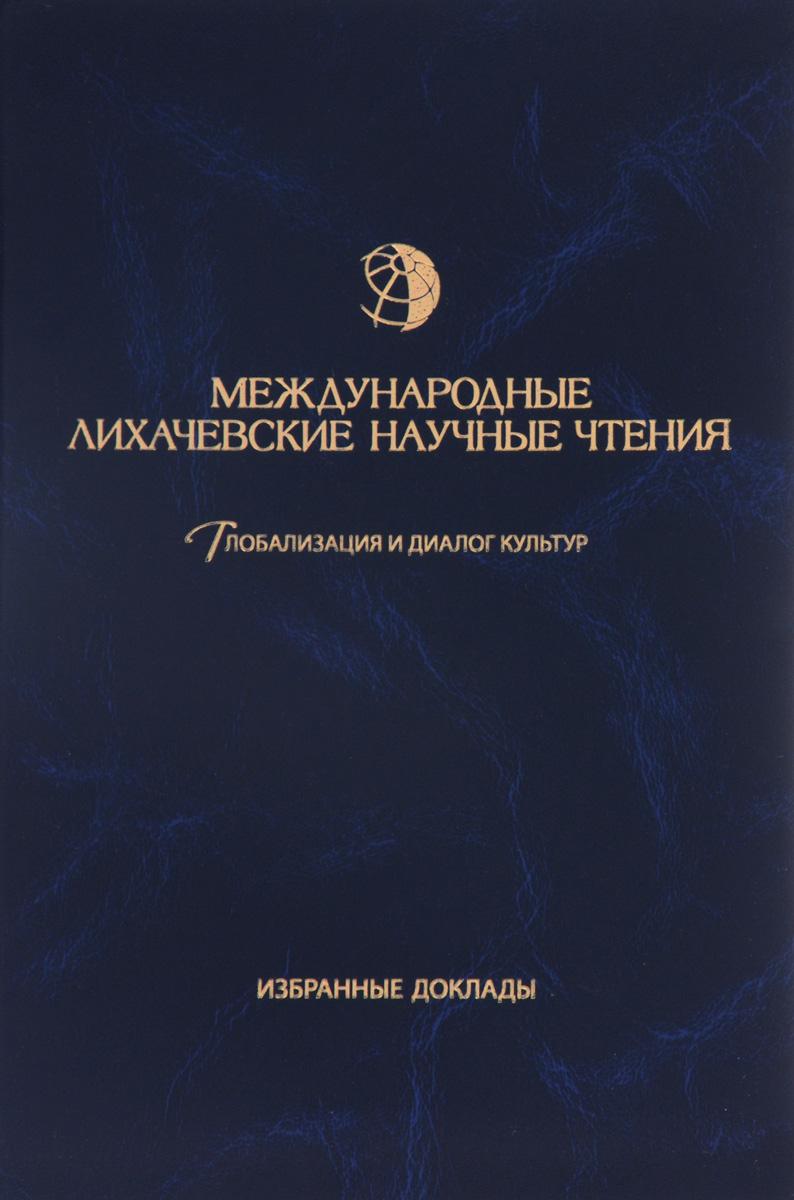 Международные Лихачевские научные чтения. Глобализация и диалог культур. Избранные доклады (1995-2015)