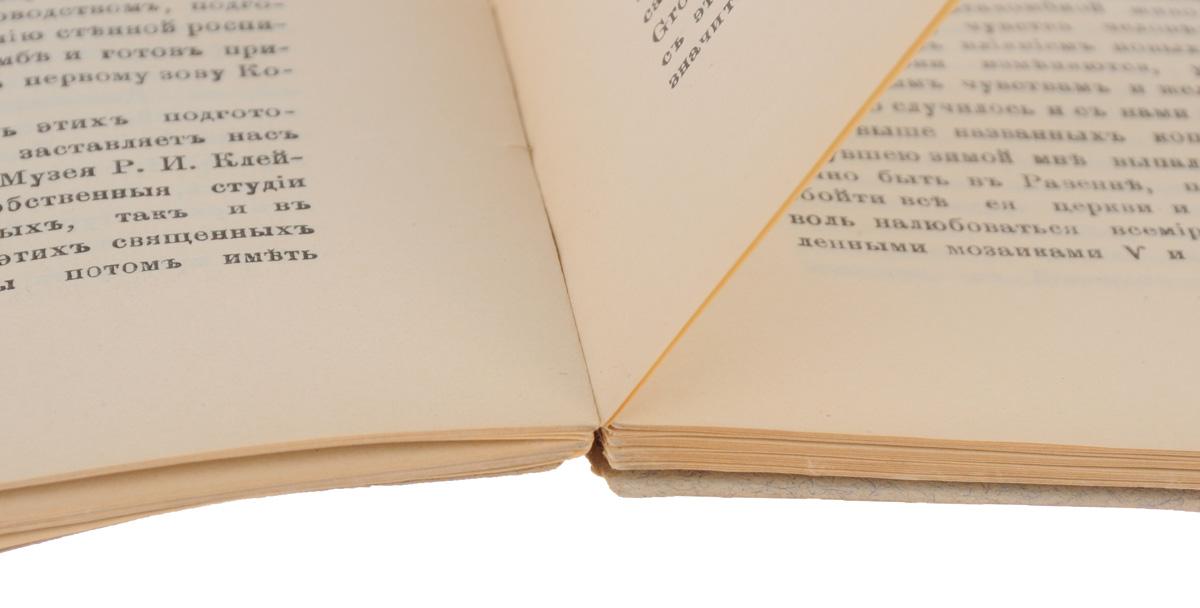 Отчет и речь, читанные в годичном собрании комитета музея 25 ноября 1903 г. Профессором. И. Цветаевым