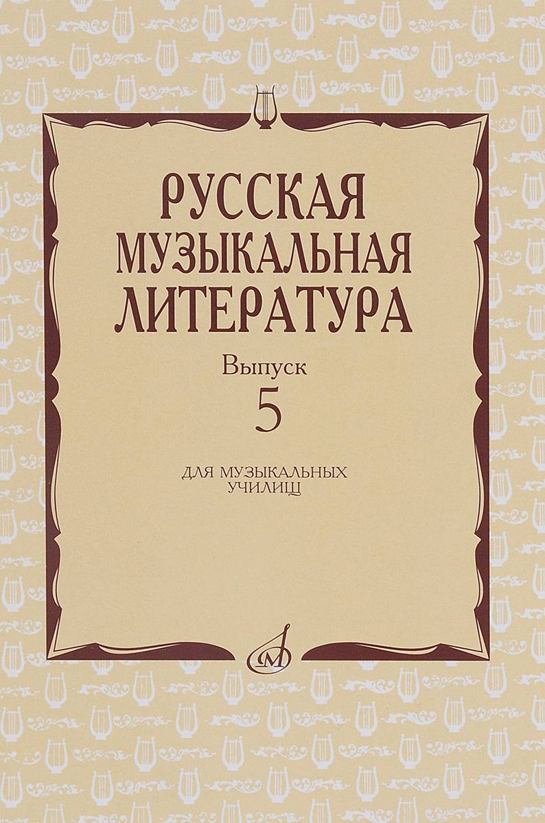 Русская музыкальная литература. Выпуск 5. Учебное пособие