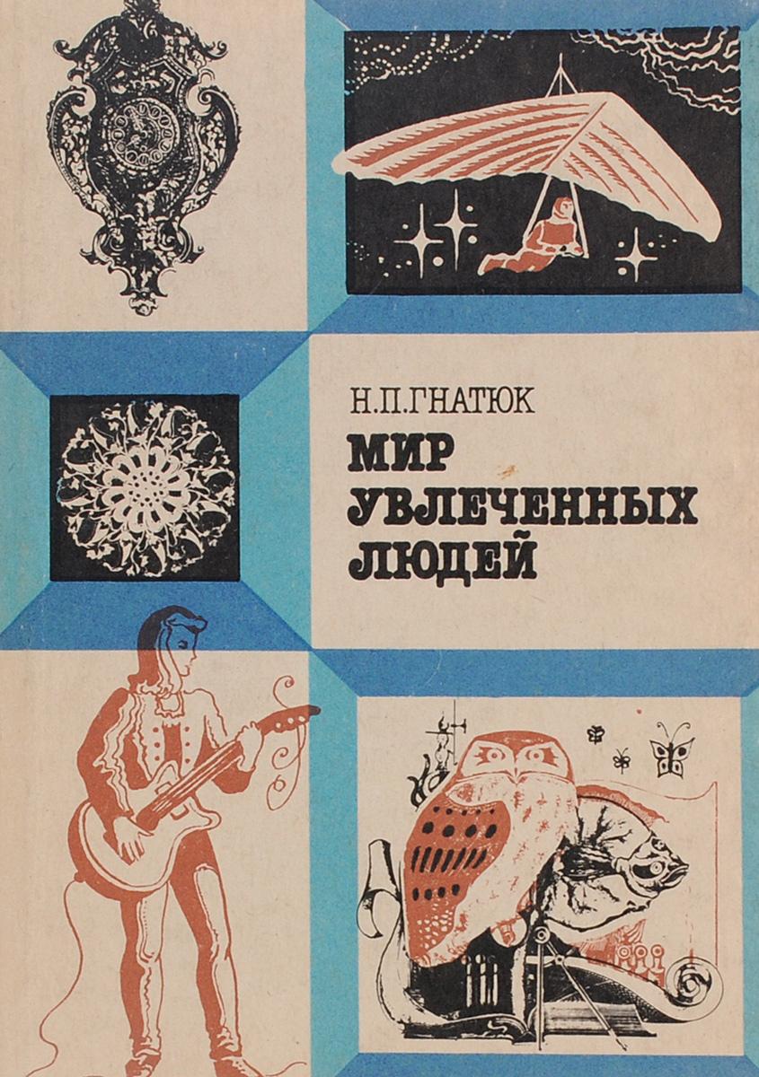 Zakazat.ru: Мир увлеченных людей. Н. П. Гнатюк