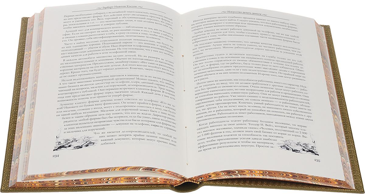 Деловая наука Герберта Кэссона (эксклюзивное подарочное издание)