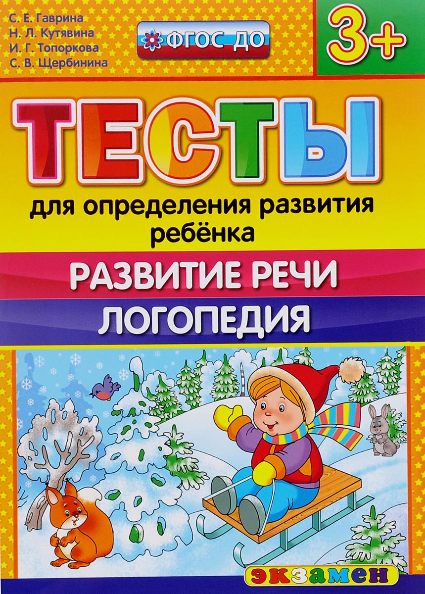 Тесты для определения развития ребенка. Развитие речи. Логопедия