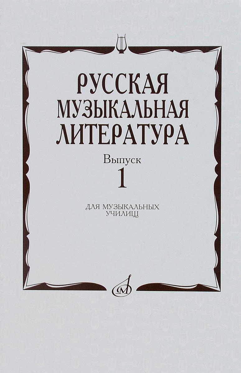 Русская музыкальная литература. Выпуск 1. Учебное пособие