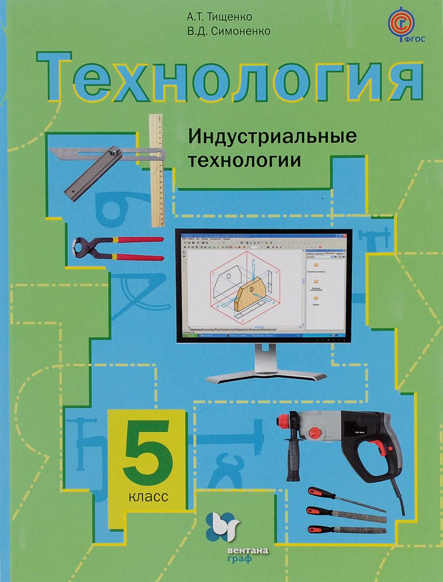 Технология. Индустриальные технологии. 5 класс. Учебник
