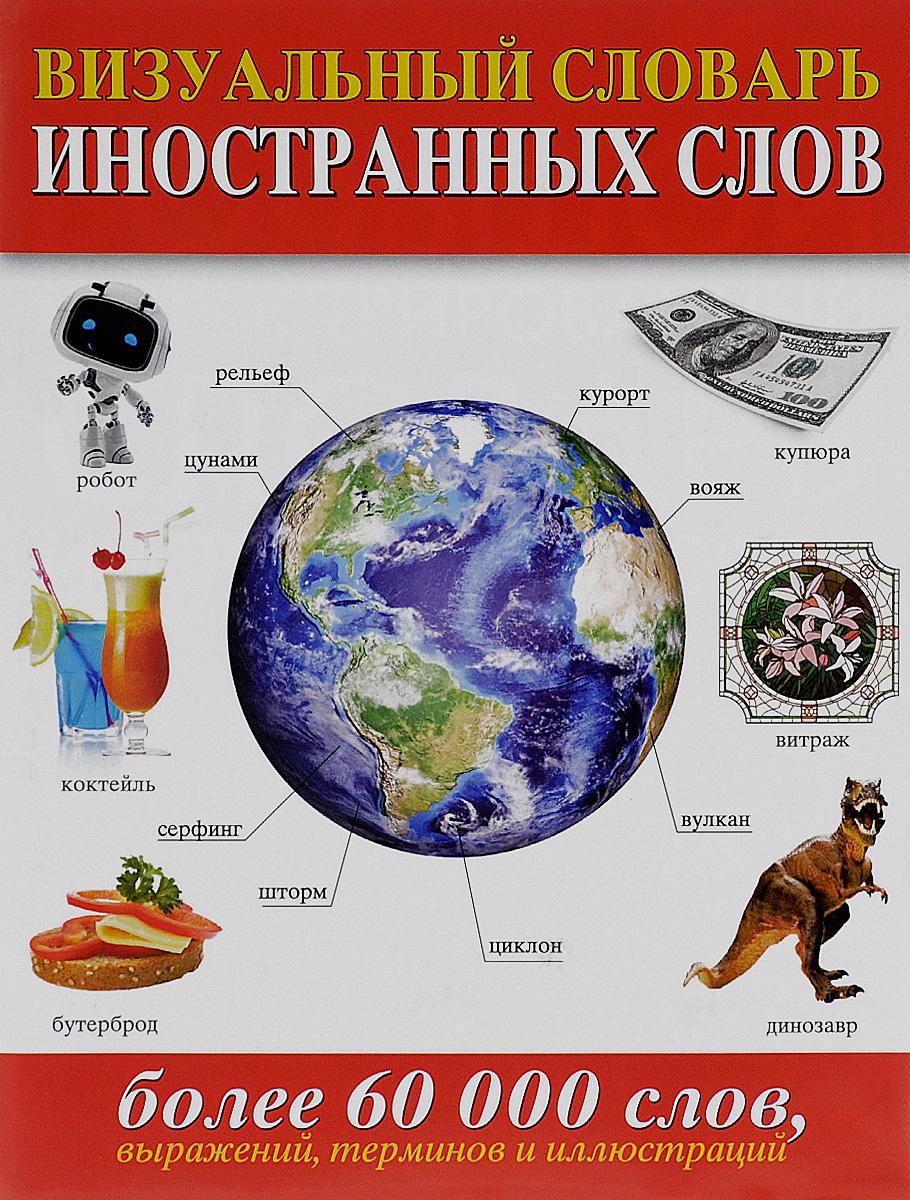 Большой иллюстрированный словарь иностранных слов
