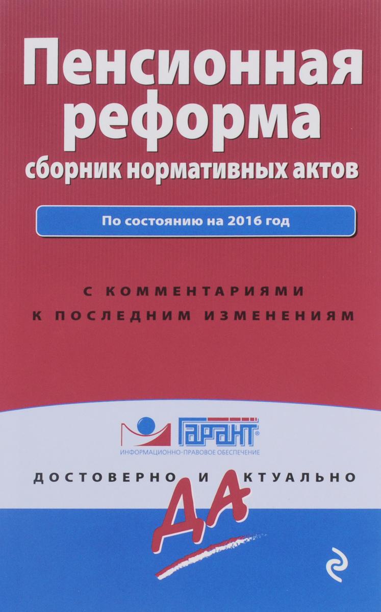 Пенсионное законодательство: сборник нормативных актов (со всеми последними изменениями) ( 9785699743957 )