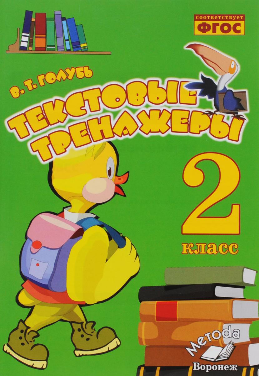 Текстовые тренажеры. 2 класс. Практическое пособие12296407Текстовый тренажер разработан в соответствии с ФГОС и составлен с учетом требований, предъявляемых программой по русскому языку и литературному чтению для учащихся начальной школы. В пособии представлено 54 текста для анализа и отработки грамматических умений учащихся, развития навыков устной и письменной речи. Предназначено для учителей начальных классов, призвано содействовать интеллектуальному развитию учащихся, обеспечить положительную мотивацию обучения. Данные в пособии тексты можно использовать для диктантов, списывания, проверки техники чтения.