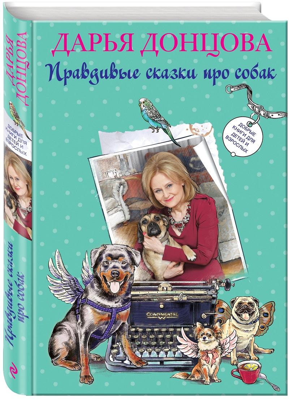 Добрые книги для детей и взрослых. Правдивые сказки про собак12296407Книга, которую вы держите в руках - идеальна для семейного чтения! Ведь так прекрасно, когда и взрослые и дети могут вместе сопереживать историям порой непростых взаимоотношений людей и собак! На станицах проникновенных и светлых рассказов смешана целая палитра чувств, эмоций и поступков: безграничные верность и преданность, ревность и предательство, а в конце - торжество всепобеждающей любви! Полнее всего характеризуют книгу слова Дарьи Донцовой: Я писала эти рассказы с огромной любовью ко всем животным. Мне хочется, чтобы в нашем мире было побольше любви, чтобы мы стали добрее по отношению к родным, друзьям, ко всем четвероногим обитателям нашей планеты. Я очень надеюсь: в конце концов, люди поймут - собаки, кошки, хомячки, черепахи и все остальные четверолапые-хвостатые не умеют разговаривать, но это не означает, будто они не способны думать, сопереживать, испытывать боль, тоску, радость, ощущать восторг. А главное - они очень любят нас, людей, и готовы ради человека на любые...