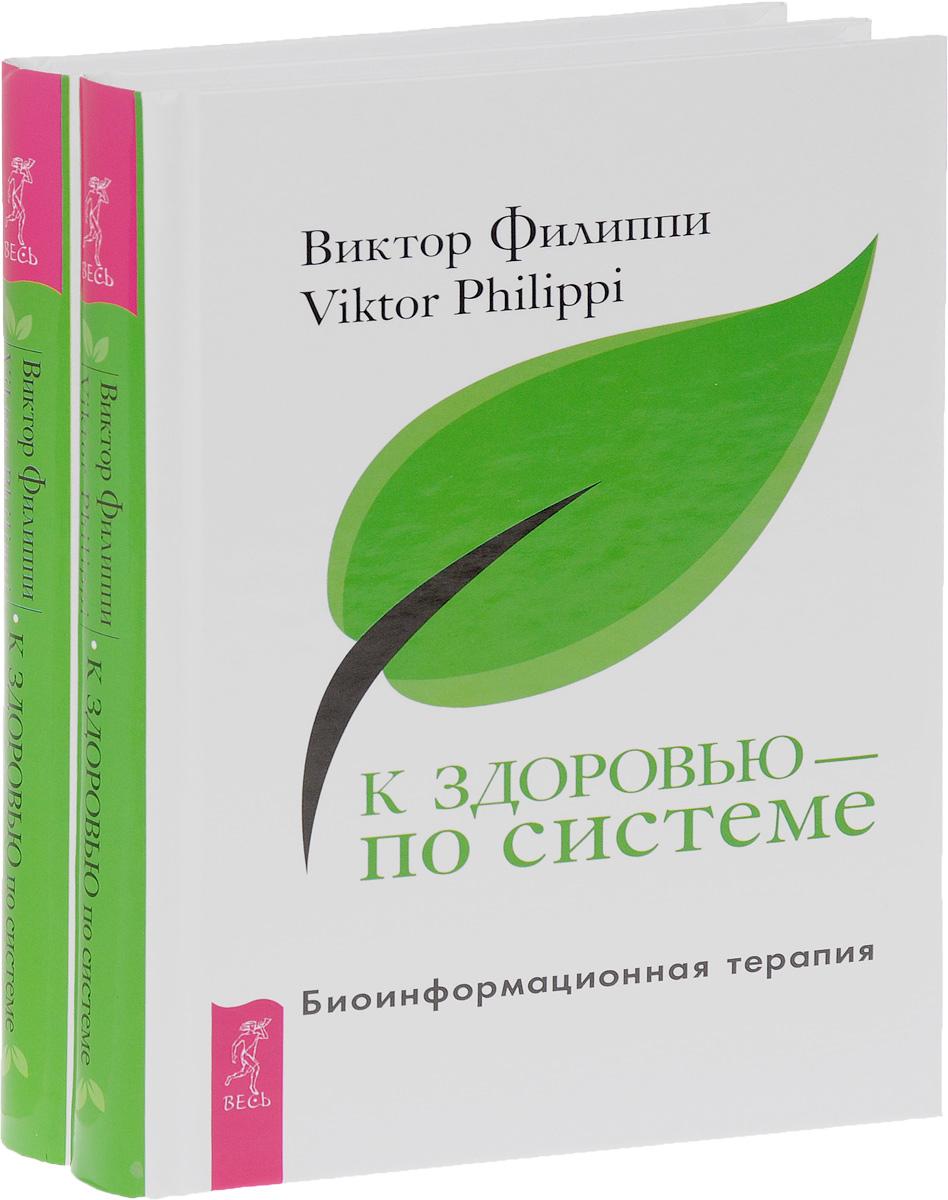 Виктор Филиппи К здоровью - по системе. Биоинформационная терапия (комплект из 2 книг) справочник по радиолокации в 2 книгах комплект