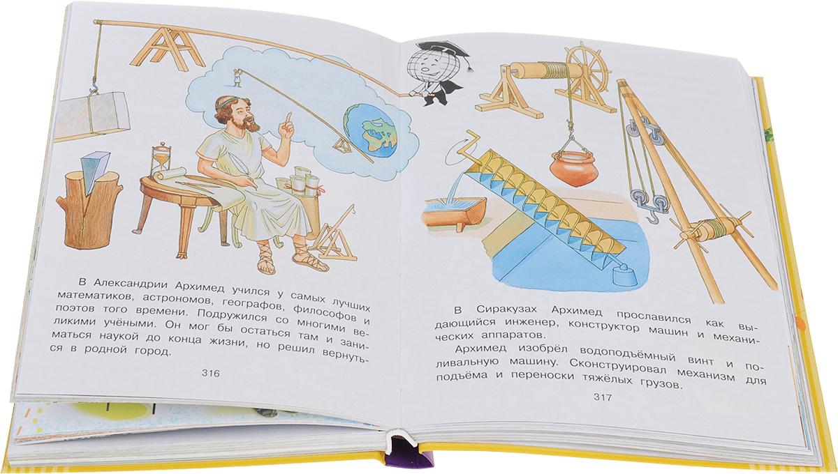 Большая почемучкина книга