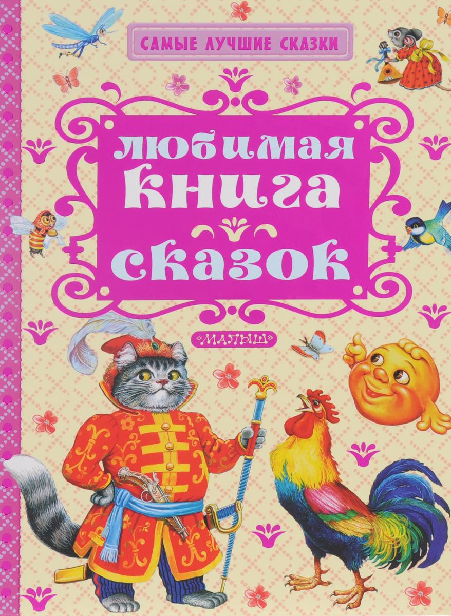 неволина н а сказочный словарь