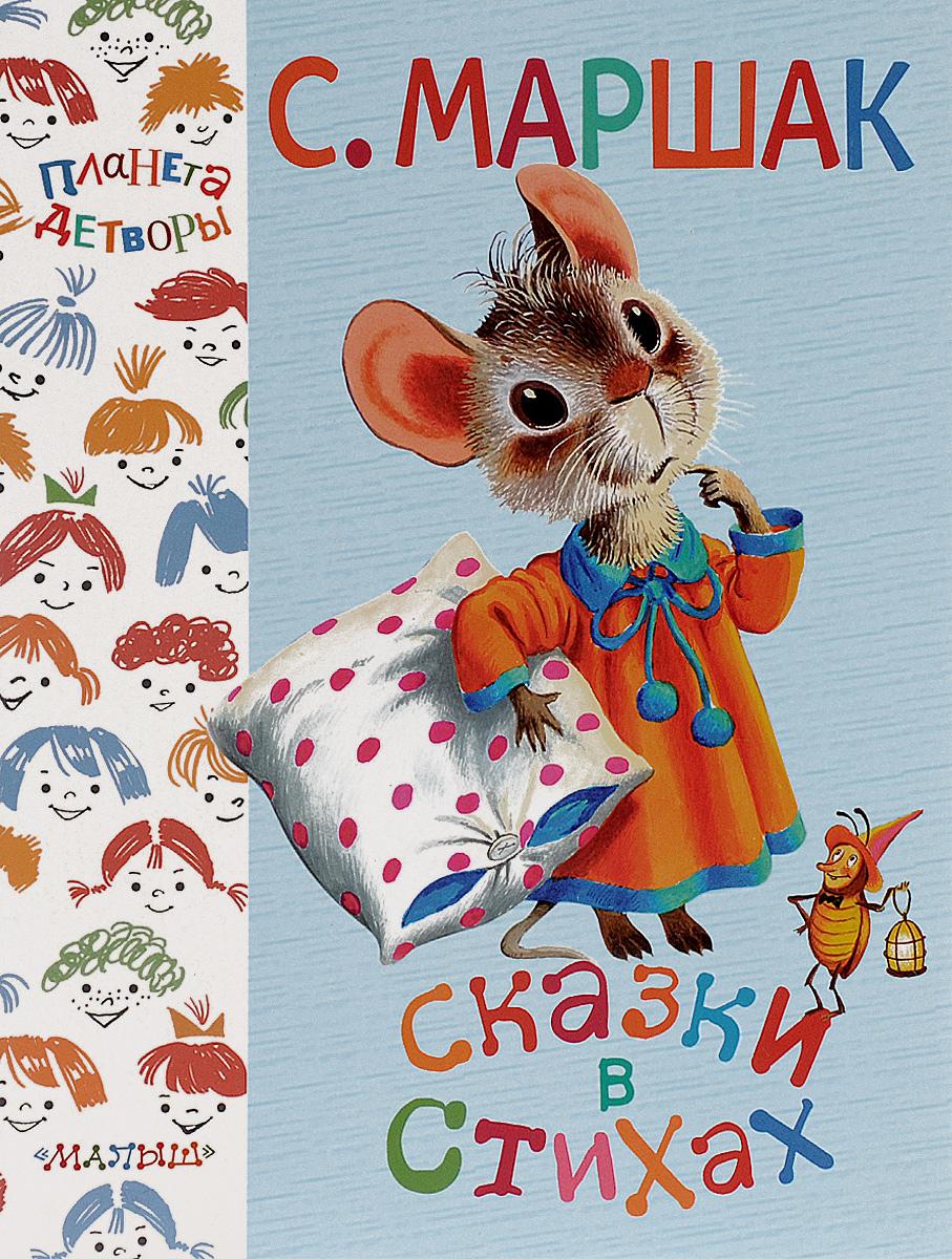 С. Маршак. Сказки в стихах12296407Когда С.Маршак придумал удивительно музыкальную Сказку о глупом мышонке, дети плакали. Они не хотели мириться с судьбой мышонка, которого съела кошка. Тогда поэт придумал Сказку об умном мышонке. В ней мышонок был хитрее: он удрал от кошки. Эти две забавные сказки и ещё Тихая сказка и Курочка ряба и десять утят вошли в книгу Сказки в стихах, которая открывает новую серию Планета детворы. Сказки проиллюстрированы художниками из Санкт-Петербурга С.Бордюгом и Н.Трепенок. Для дошкольного возраста.