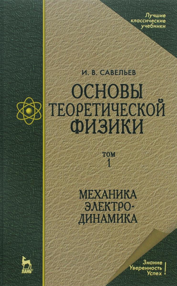 Основы теоретической физики. В 2 томах. Том 1. Учебник