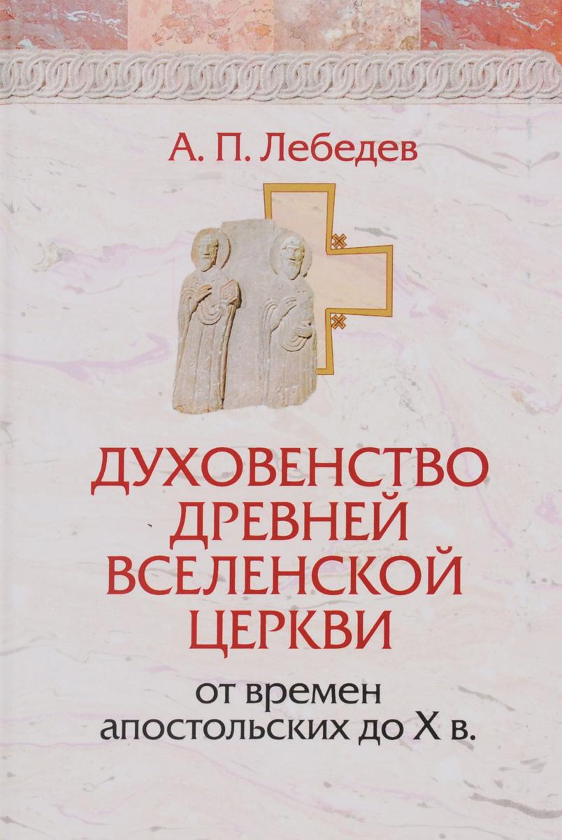 Духовенство древней вселенской церкви от времен апостольских до X в
