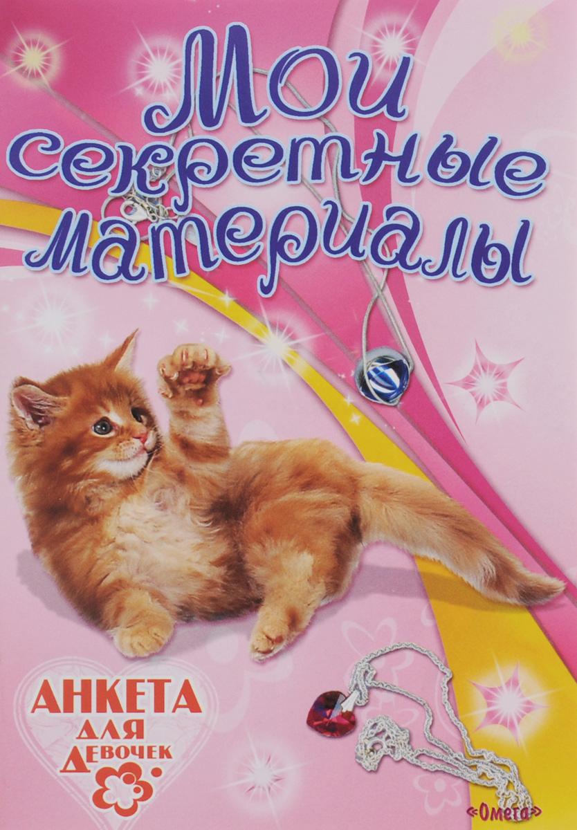 Пушистый котенок. Анкета для девочек