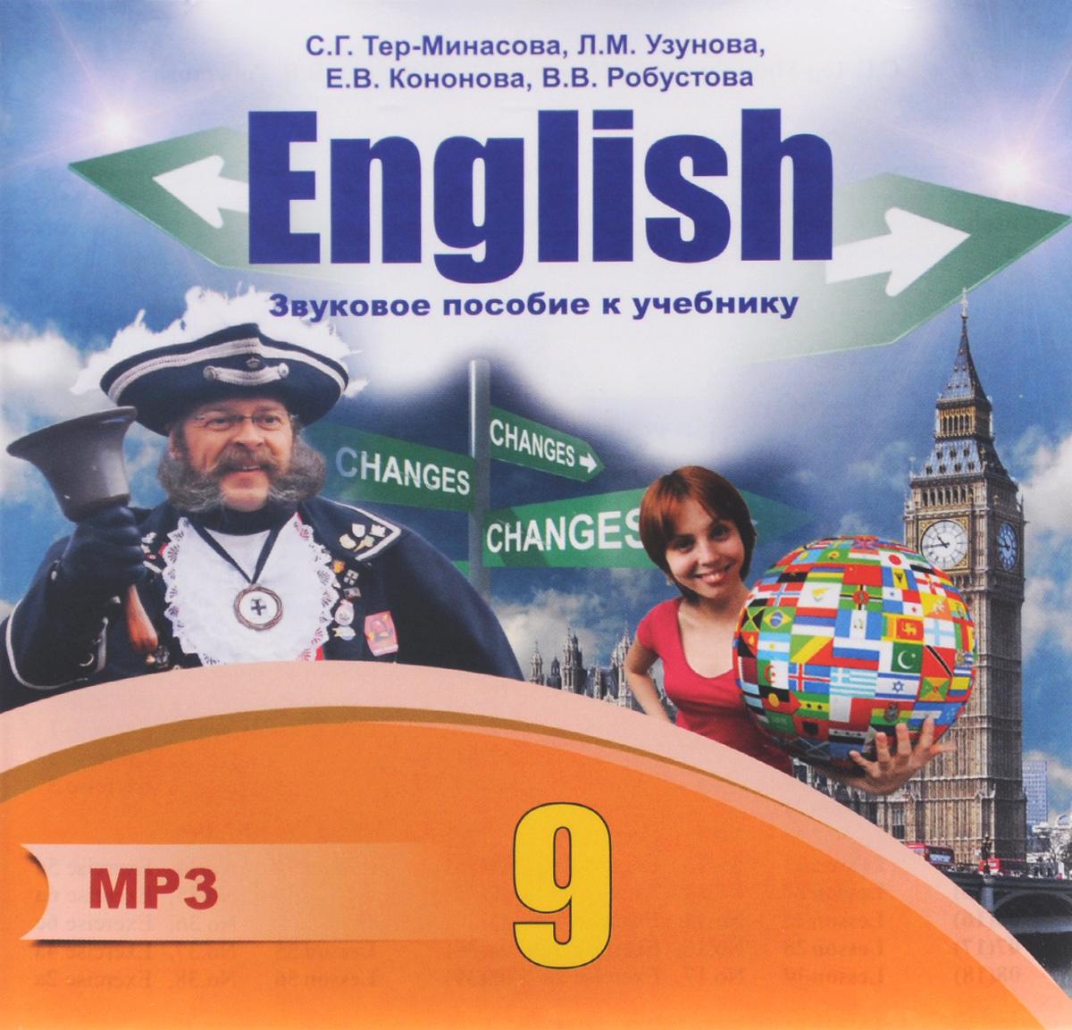 English 9 / Английский язык. 9 класс. Звуковое пособие к учебнику (аудиокурс на MP3)