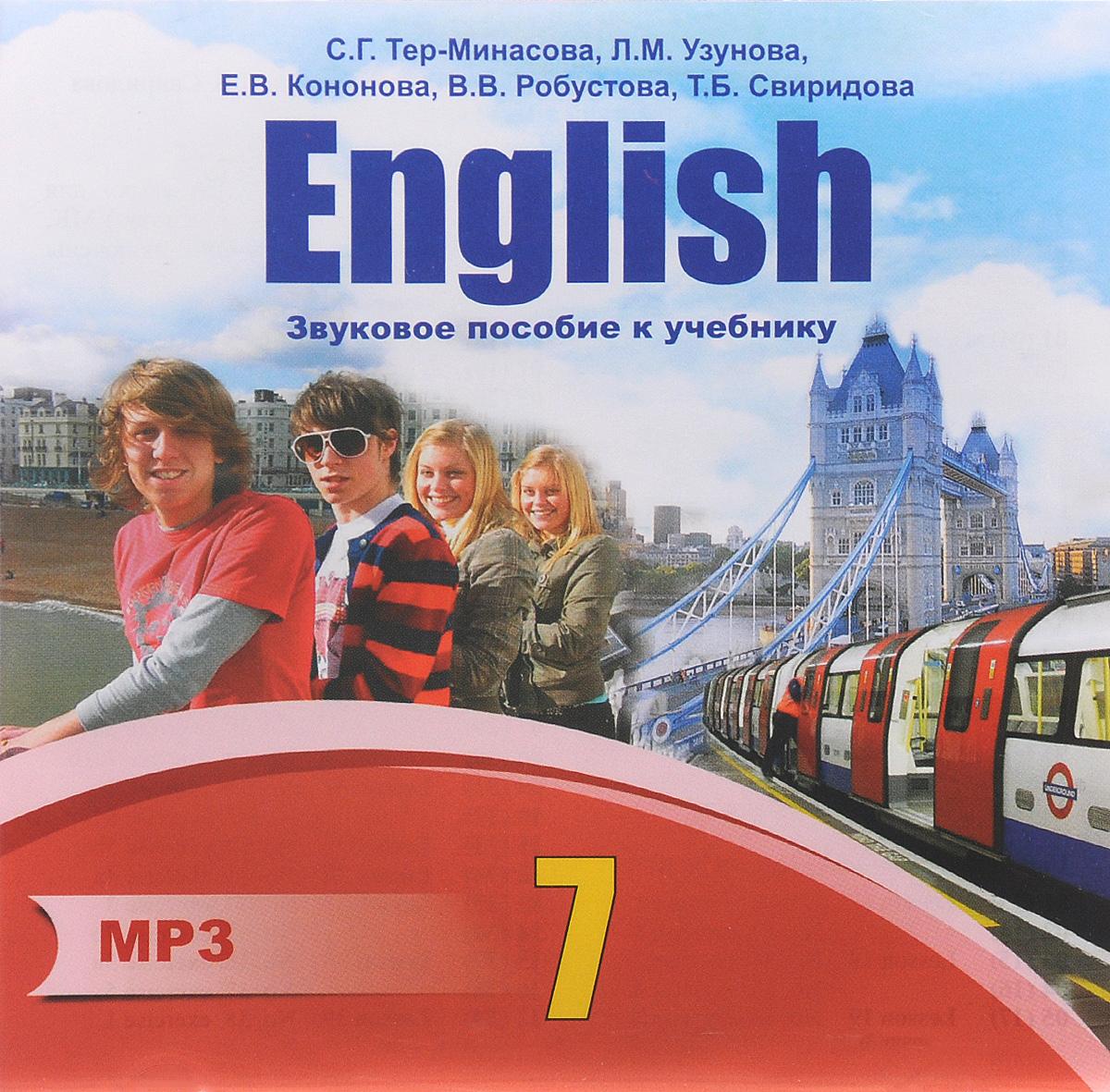 English 7 / Английский язык. 7 класс. Звуковое пособие к учебнику (аудиокурс на MP3)