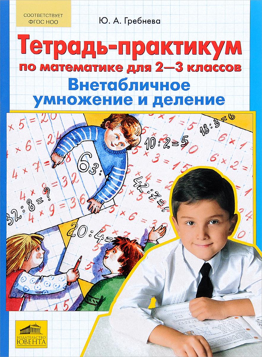 Тетрадь-практикум по математике для 2-3 классов. Внетабличное умножение и деление12296407Пособие может быть использовано в качестве дополнительного материала к учебникам по математике любого учебно-методического комплекта. Практикум предназначен для коллективной и индивидуальной работы учащихся в школе и дома. Основная цель пособия - совершенствование вычислительных навыков, развитие важнейших интеллектуальных качеств учащихся: логического мышления, оперативной памяти и внимания. Адресуется учащимся 2-3 классов, педагогам и родителям.