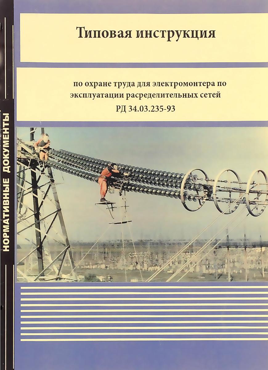 Типовая инструкция по охране труда для электромонтера по эксплуатации расределительных сетей РД 34.03.235-93