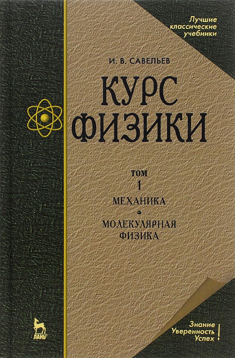 Курс физики. В 3 томах. Том 1. Механика. Молекулярная физика. Учебное пособие