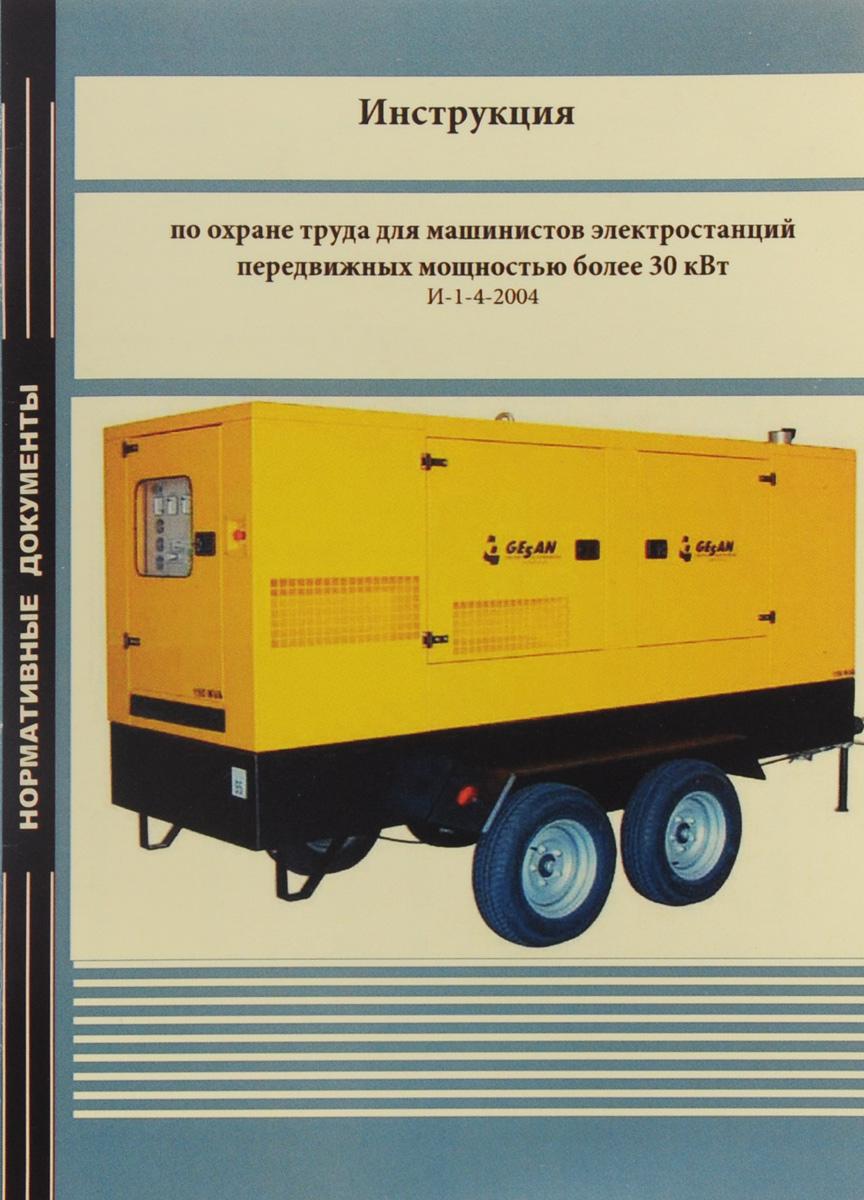 Инструкция по охране труда для машинистов электростанций передвижных мощностью более 3 кВт
