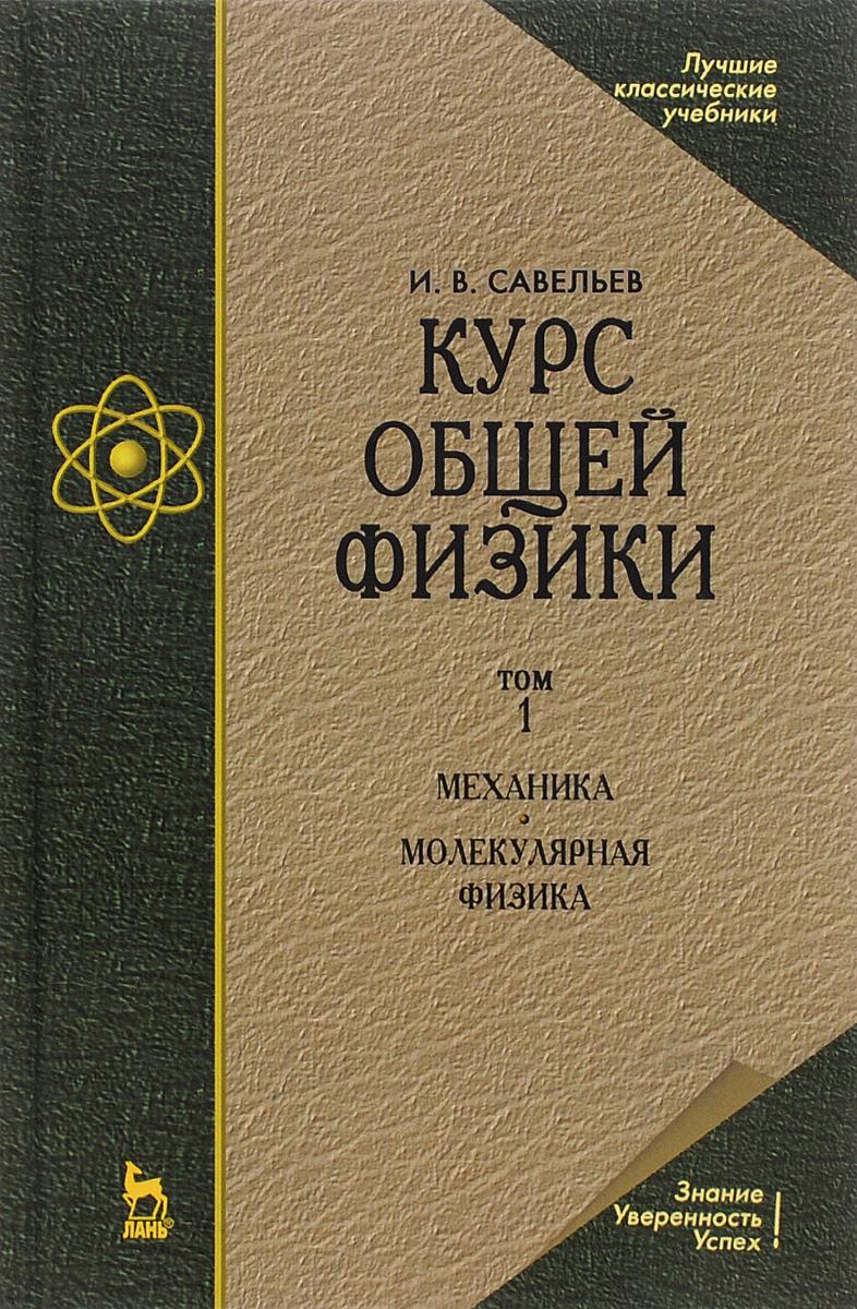 Курс общей физики. В 3 томах. Том 1. Механика. Молекулярная физика. Учебник