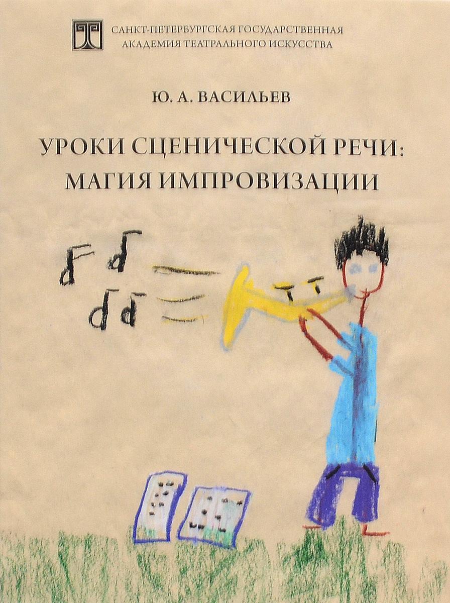 Уроки сценической речи. Магия импровизации. Учебное пособие