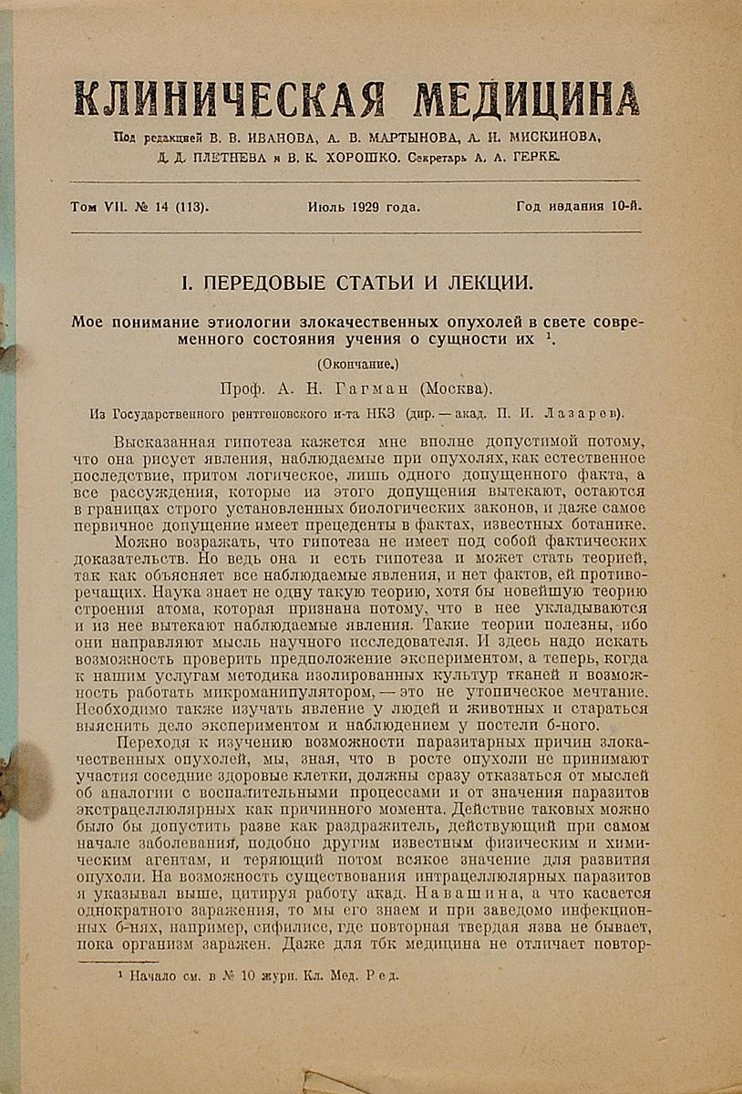 Клиническая медицина. Том 7, №14 за 1929 год