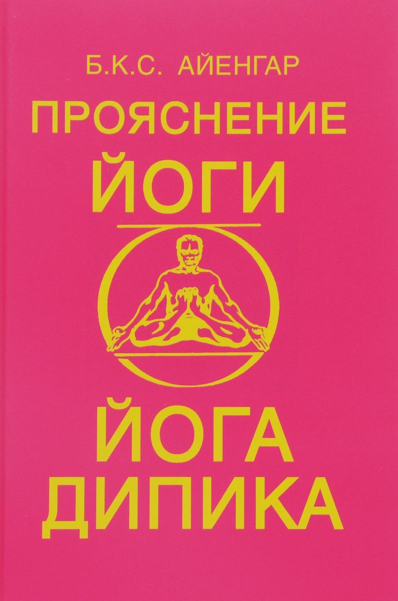 Прояснение йоги. Йога Дипика