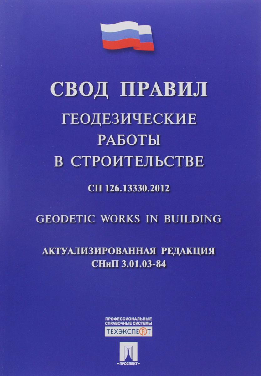 Геодезические работы в строительстве. Свод правил