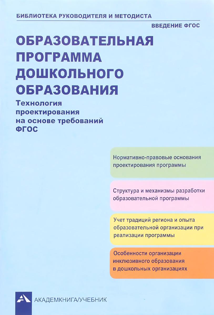 Образовательная программа дошкольного образования. Технология проектирования на основе требований ФГОС