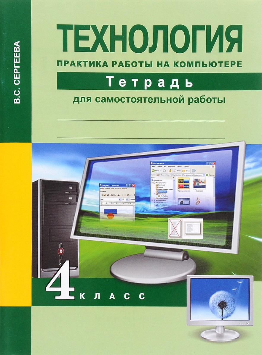 Технология. Практика работы на компьютере. 4 класс. Тетрадь для самостоятельной работы