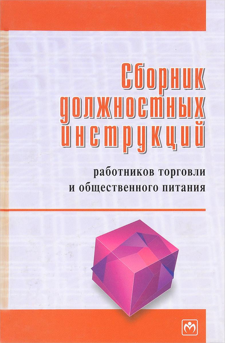 Сборник должностных инструкций работников торговли и общественного питания