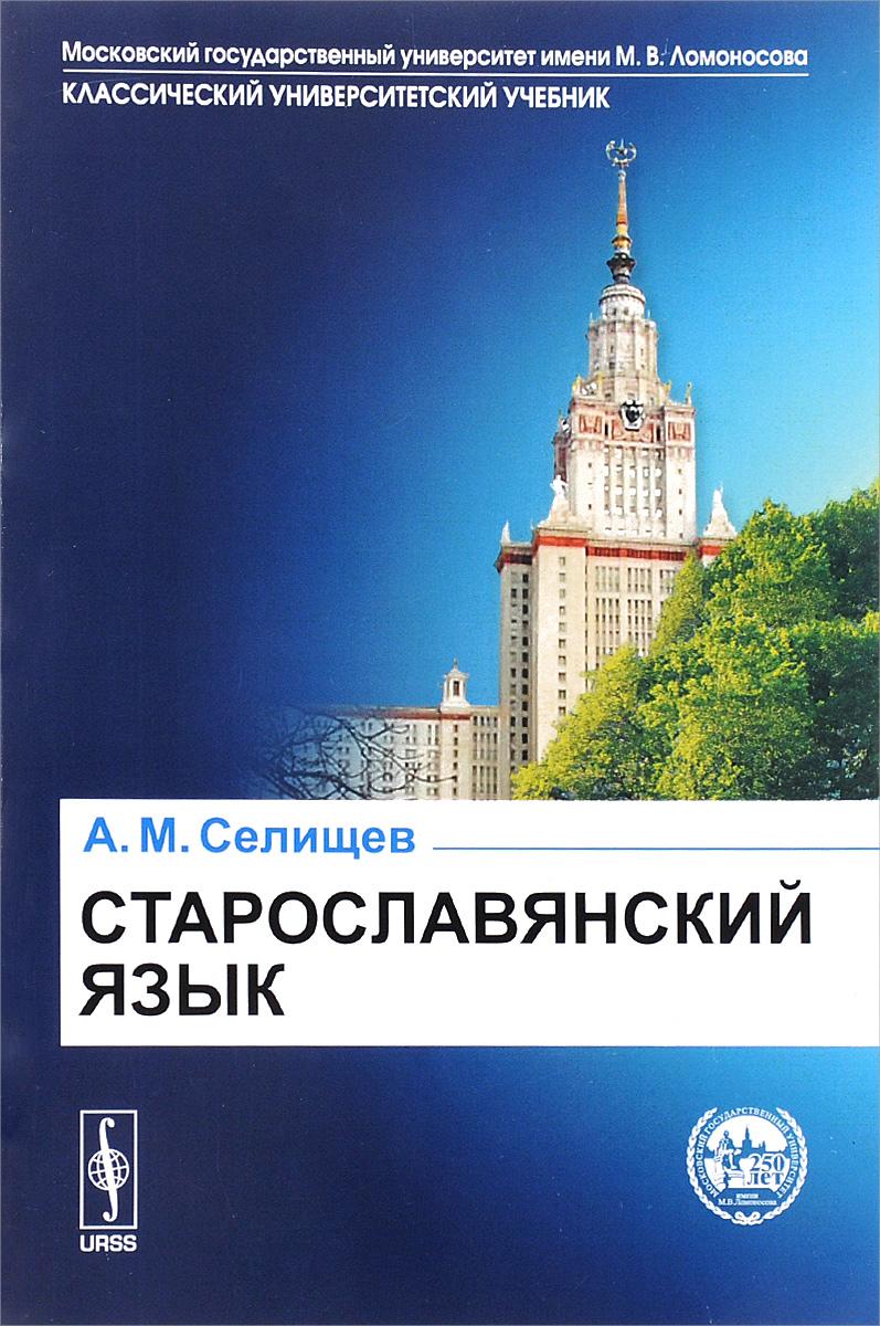 Старославянский язык. Учебное пособие. В 2 частях