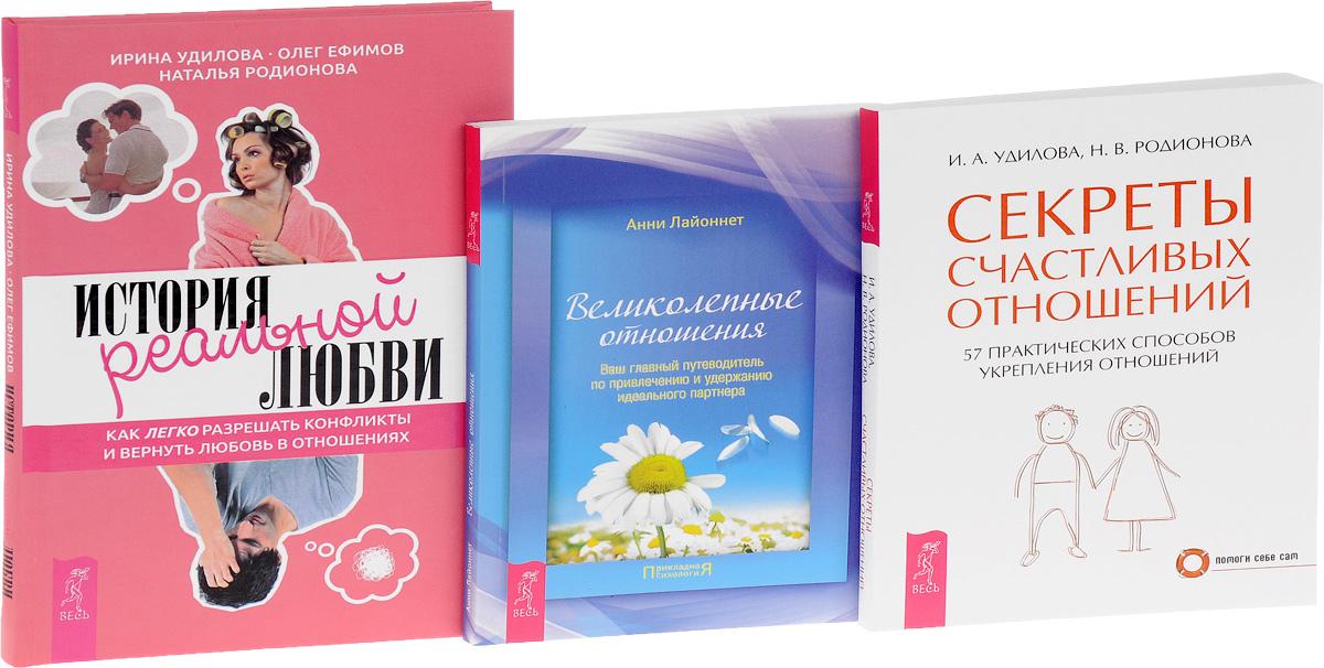 История реальной любви. Секреты счастливых отношений. Великолепные отношения (комплект из 3 книг)