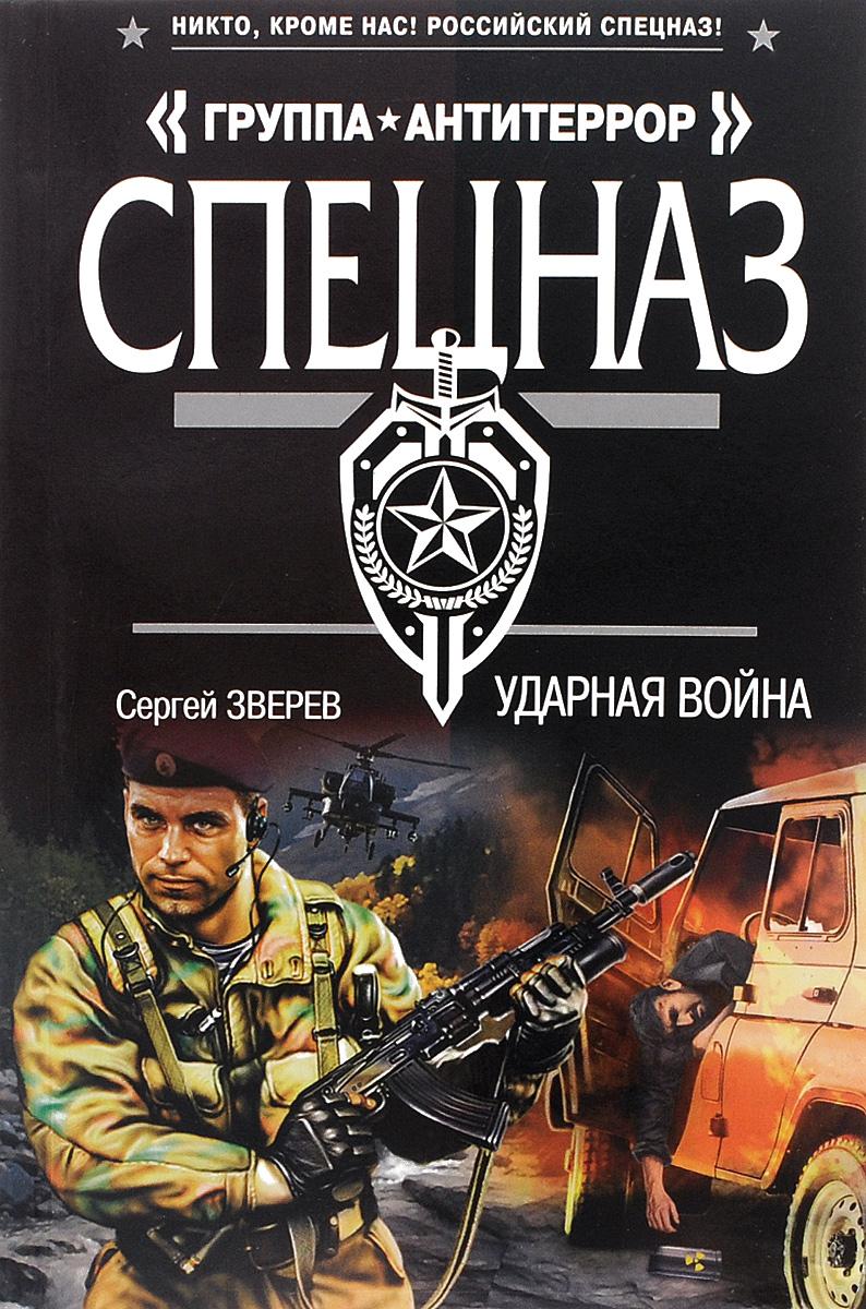 Сергей Зверев Ударная война