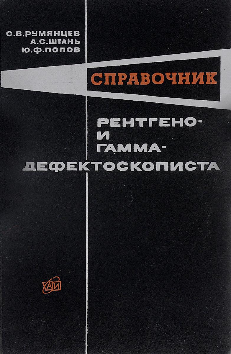 Справочник рентгено - и гама - дефектоскописта