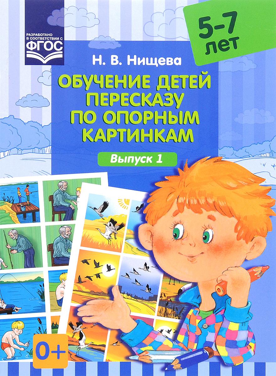Обучение детей пересказу по опорным картинкам. Выпуск 1
