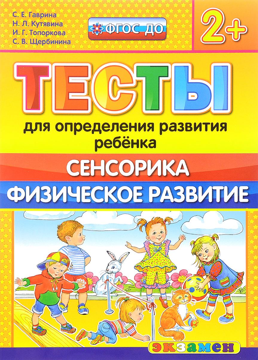 Тесты для определения развития ребенка. Сенсорика. Физическое развитие