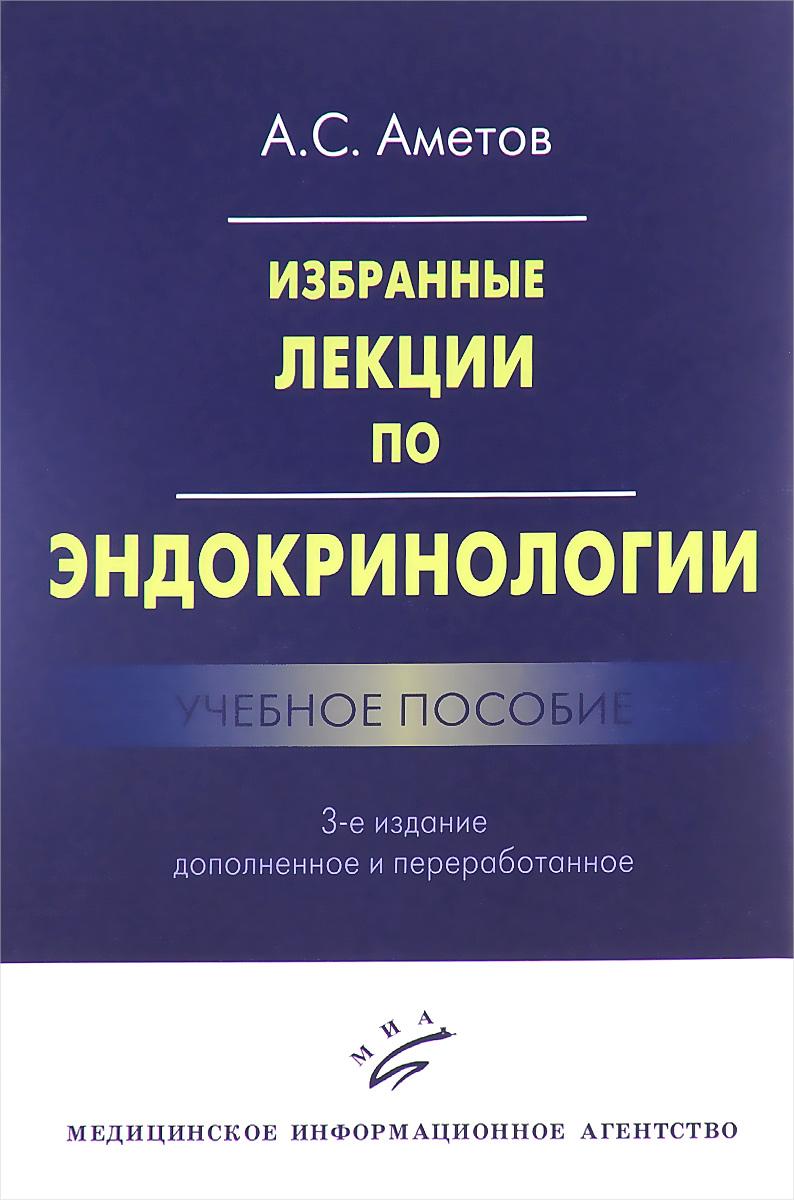 Избранные лекции по эндокринологии. Учебное пособие