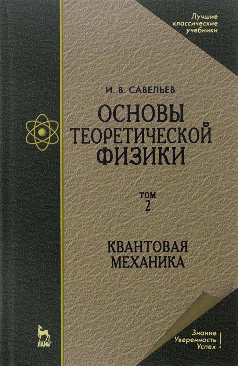 Основы теоретической физики. Учебник. В 2 томах. Том. 2. Квантовая механика