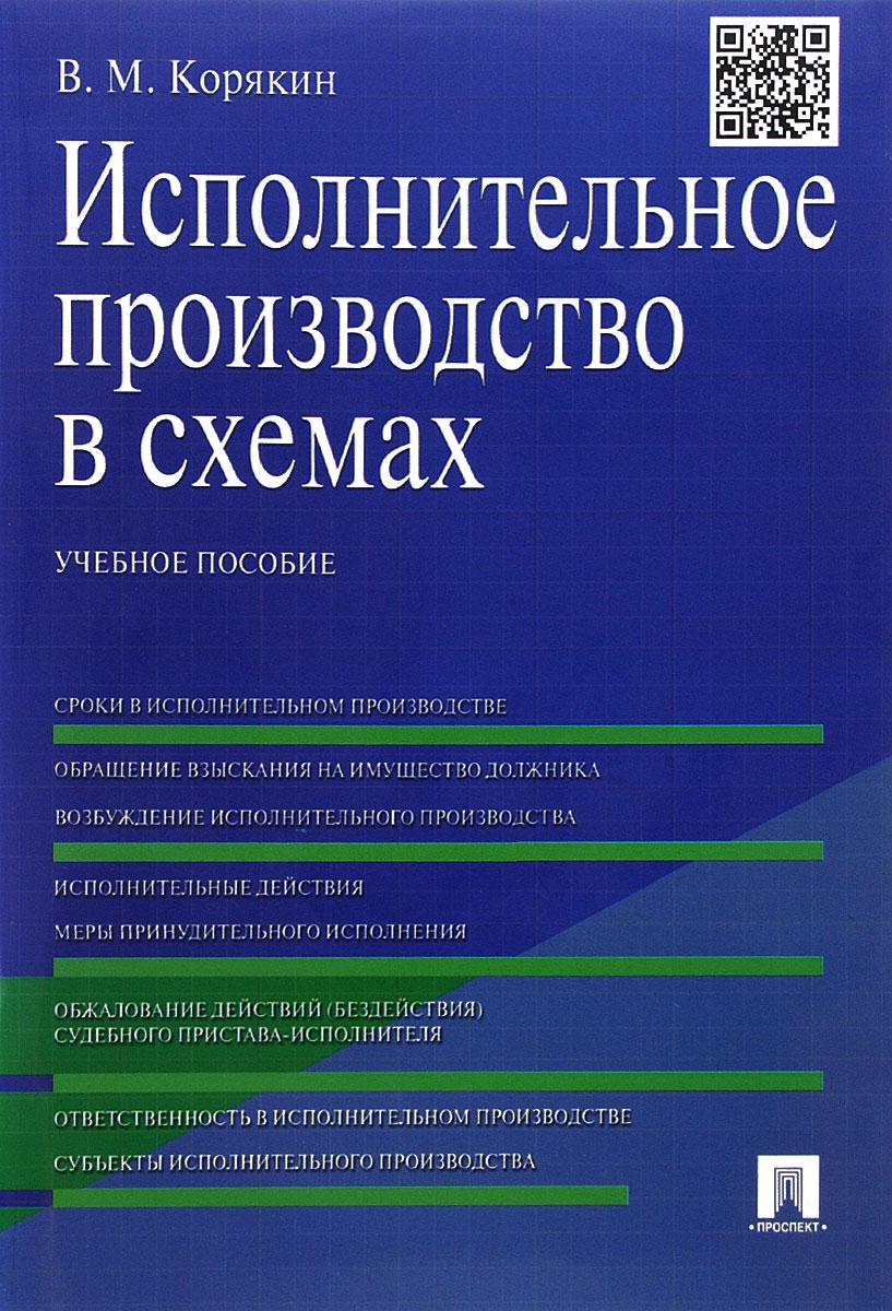 Исполнительное производство в схемах. Учебное пособие