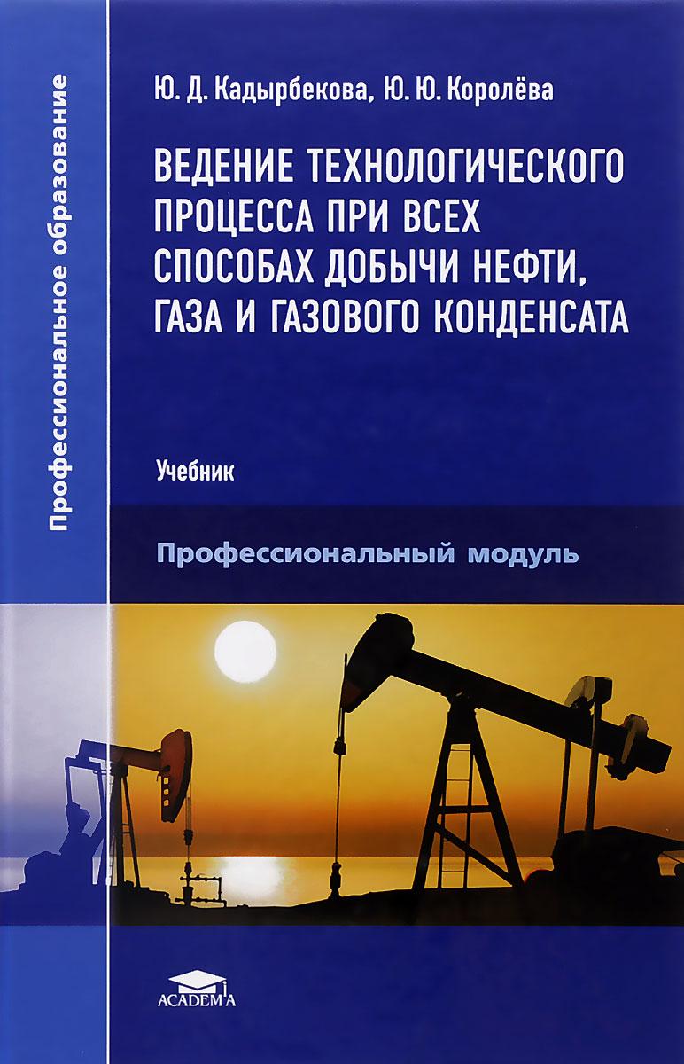 Ведение технологического процесса при всех способах добычи нефти, газа и газового конденсата. Учебник