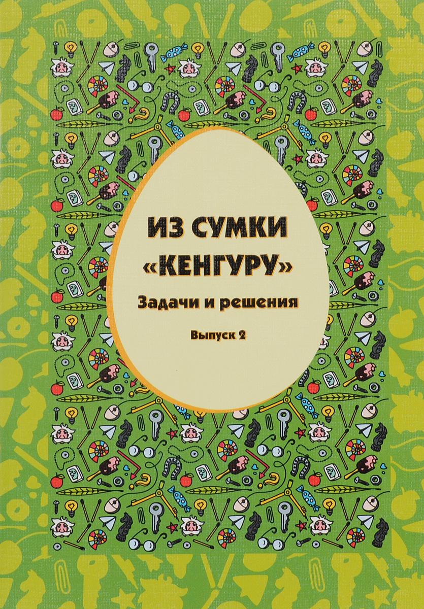 Из сумки Кенгуру. Задачи и решения. Выпуск 2. Ecolier, Benjamin (2006-2008 гг.)